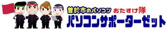 曽於市(末吉町・財部町・大隅町)のパソコン修理・訪問サポート